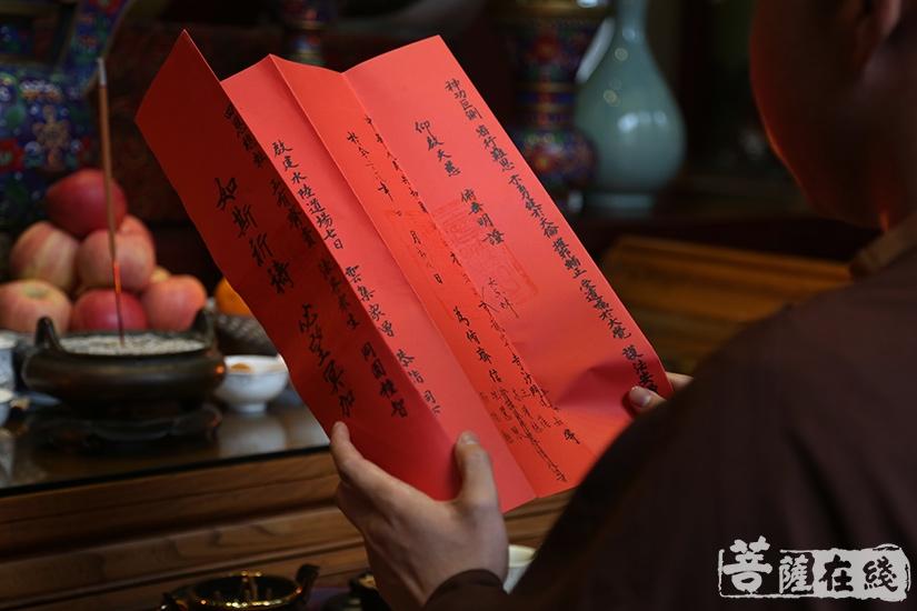 宣疏祈祷仪文(图片来源:菩萨在线 摄影:妙祺)