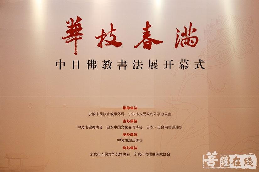 华枝春满——中日佛教书法作品展(图片来源:菩萨在线 摄影:妙月)