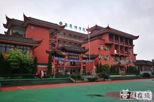 重庆佛学院实施佛教与社会高校双文凭教育