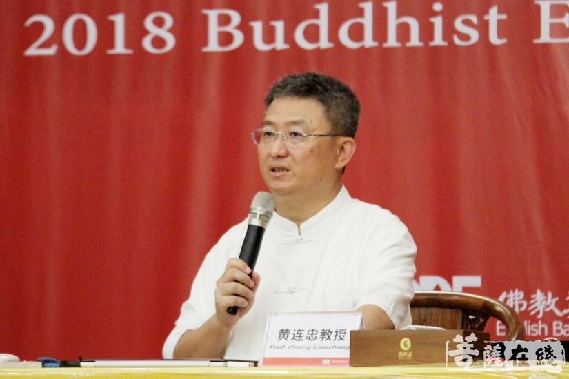 黄连忠教授讲解《六祖坛经》的传播(图片来源:菩萨在线 摄影:妙澄)