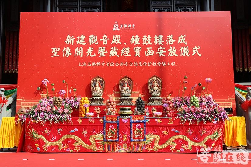 新建观音殿、钟鼓楼落成 圣像开光暨藏经宝函安放典礼(图片来源:菩萨在线 摄影:妙月)