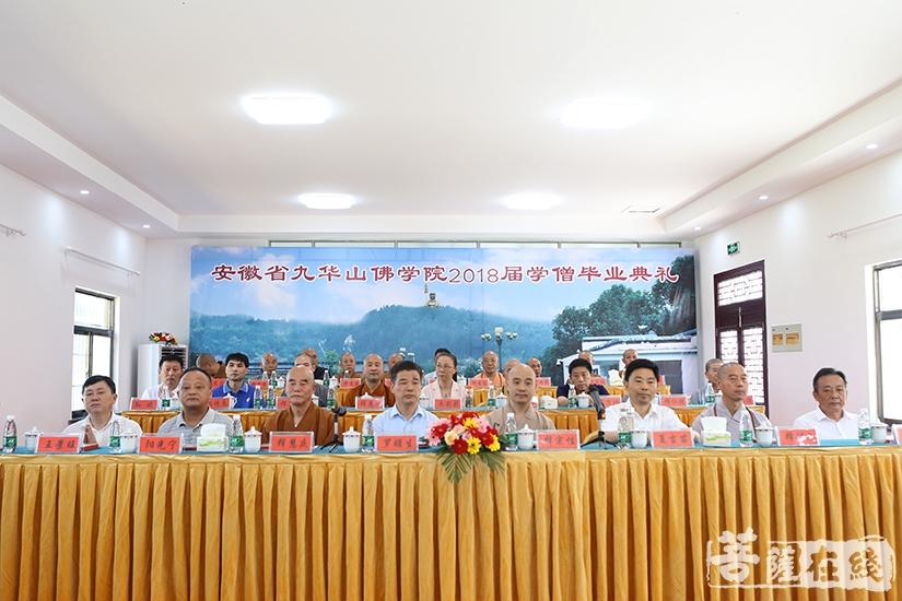 九华山佛学院举行2018届学僧毕业典礼(图片来源:菩萨在线 摄影:妙静)