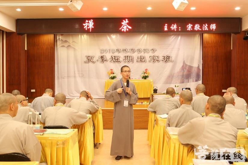 宗敬法师讲解禅茶(图片来源:菩萨在线 摄影:妙澄)
