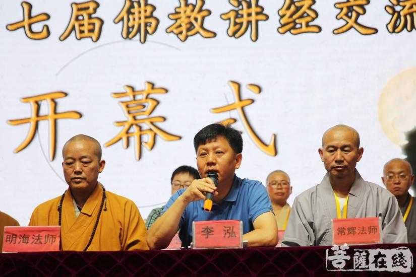 河北省佛教协会秘书长李泓主持开幕式(图片来源:菩萨在线 摄影:妙雨)