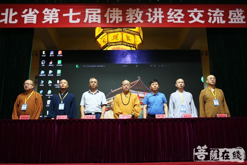 出席开幕式的领导嘉宾及大德法师(图片来源:菩萨在线 摄影:妙雨)