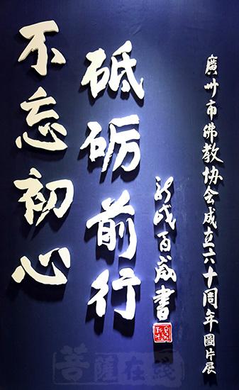 广州市佛教协会成立六十周年历史图片展(图片来源:菩萨在线 摄影:妙清)