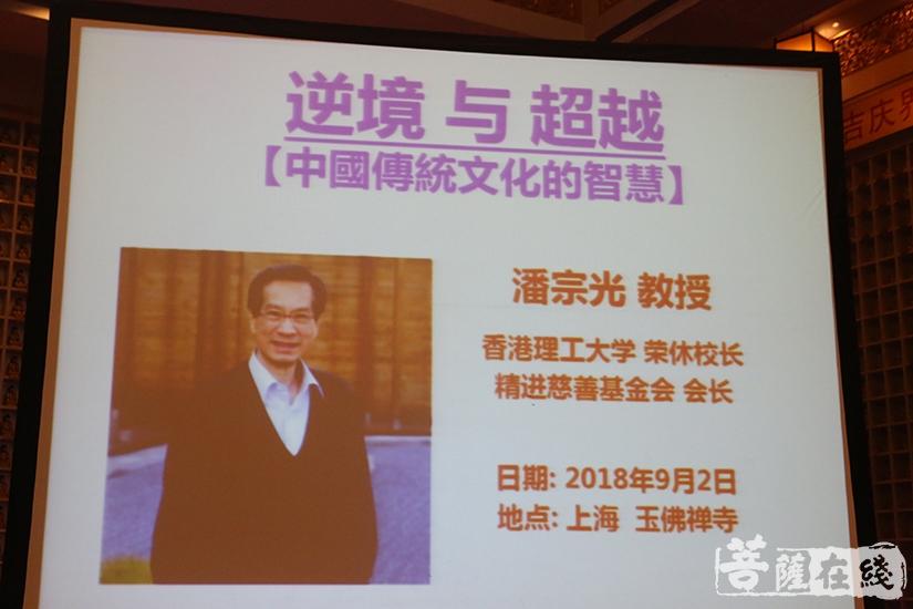 """潘宗光教授作题为""""逆境与超越——中国传统文化的智慧""""主题讲座(图片来源:菩萨在线 摄影:妙祺)"""