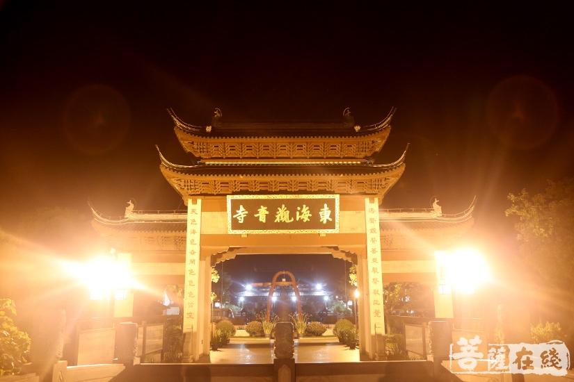 东海观音寺(图片来源:菩萨在线 摄影:妙言)