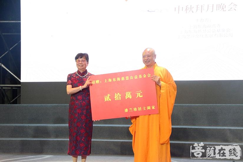 潘兰珍向基金会捐赠贰拾万元(图片来源:菩萨在线 摄影:妙言)