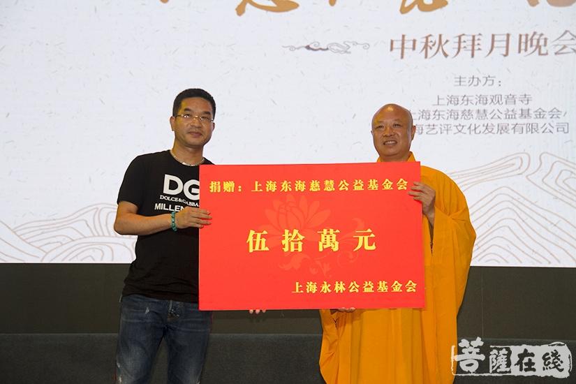 上海永林公益基金会向东海慈慧公益基金会捐赠伍拾万元(图片来源:菩萨在线 摄影:妙静)