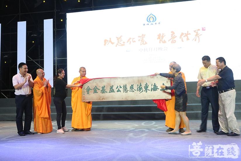 东海慈慧公益基金会揭牌仪式(图片来源:菩萨在线 摄影:妙言)