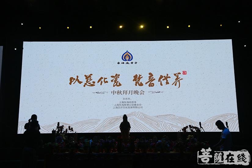 """""""以慈化瓷 梵音供养""""慈善晚会(图片来源:菩萨在线 摄影:妙静)"""