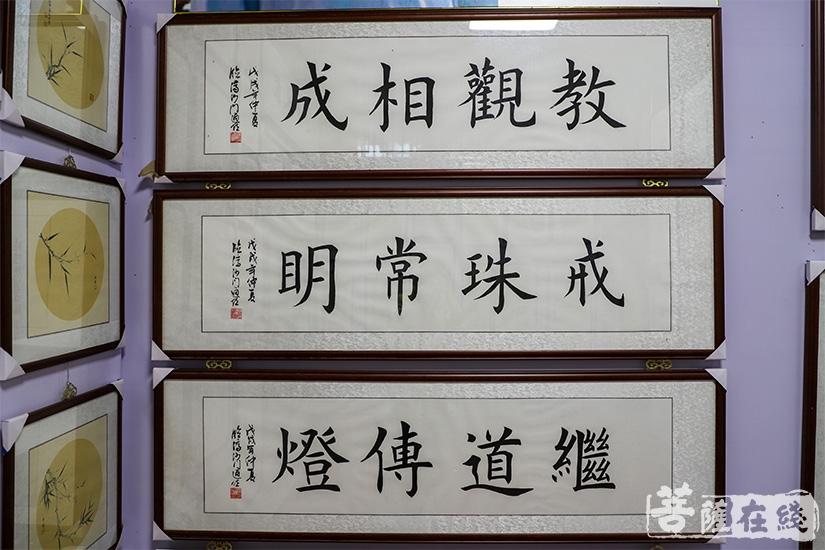 通位法师书法作品(图片来源:菩萨在线 摄影:妙澄)