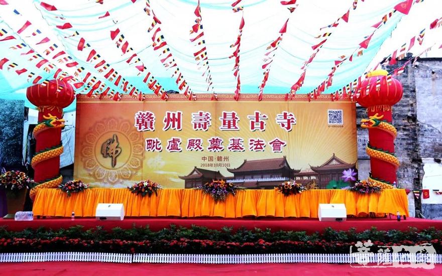 寿量古寺举行毗卢殿奠基仪式(图片来源:菩萨在线 摄影:妙雨)