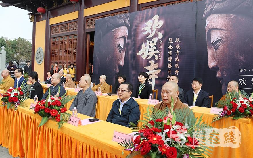 出席活动的领导嘉宾、大德法师(图片来源:菩萨在线 摄影:果仁)