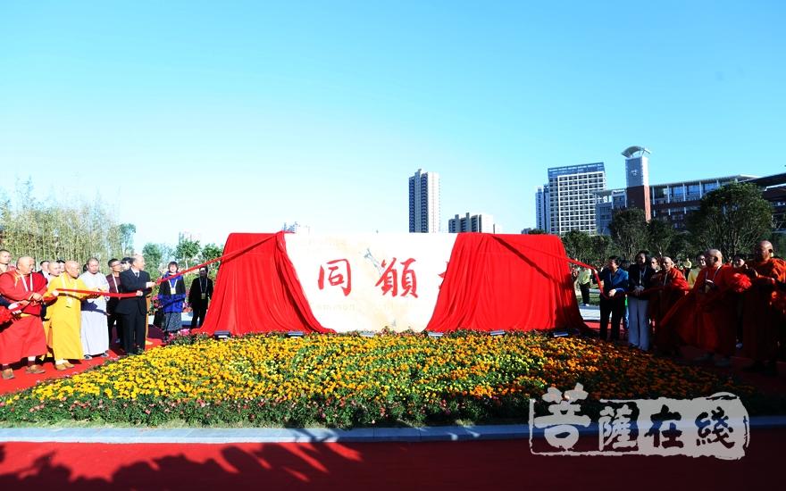 """共为""""同愿林""""纪念碑揭幕(图片来源:菩萨在线 摄影:妙雨)"""