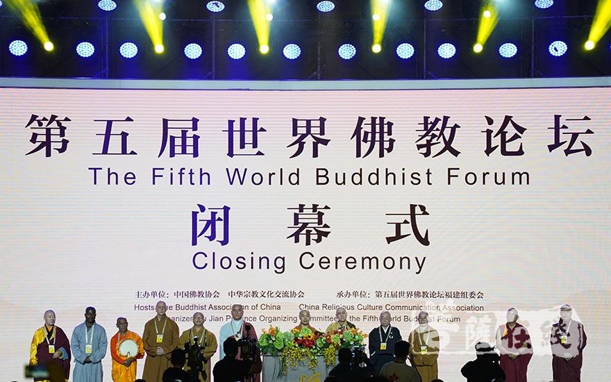 宣读第五届世界佛教论坛宣言(图片来源:菩萨在线 摄影:妙雨)
