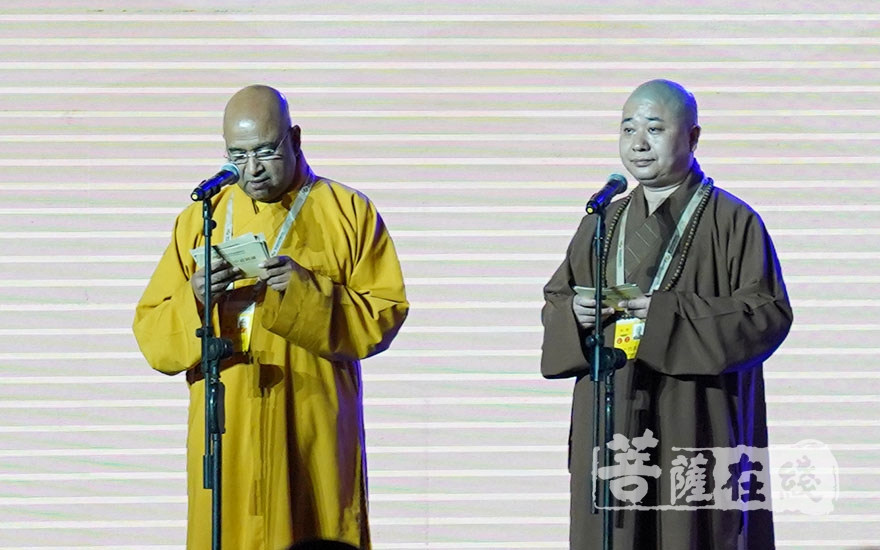 中国佛教协会副会长、福建省佛教协会副会长则悟法师和美国洛杉矶佛教联盟主席照初法师主持闭幕式(图片来源:菩萨在线 摄影:妙雨)