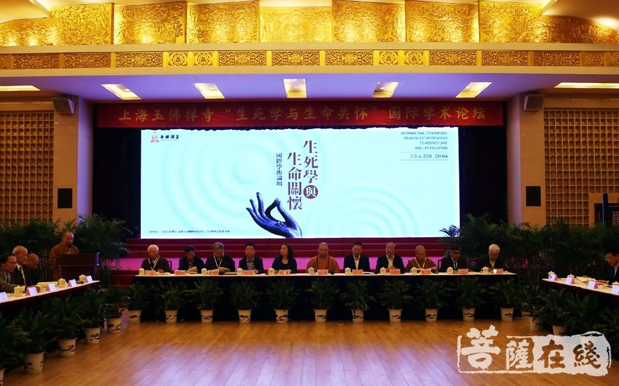 """上海玉佛禅寺""""生死学与生命关怀""""国际学术论坛(图片来源:菩萨在线 摄影:妙雨)"""