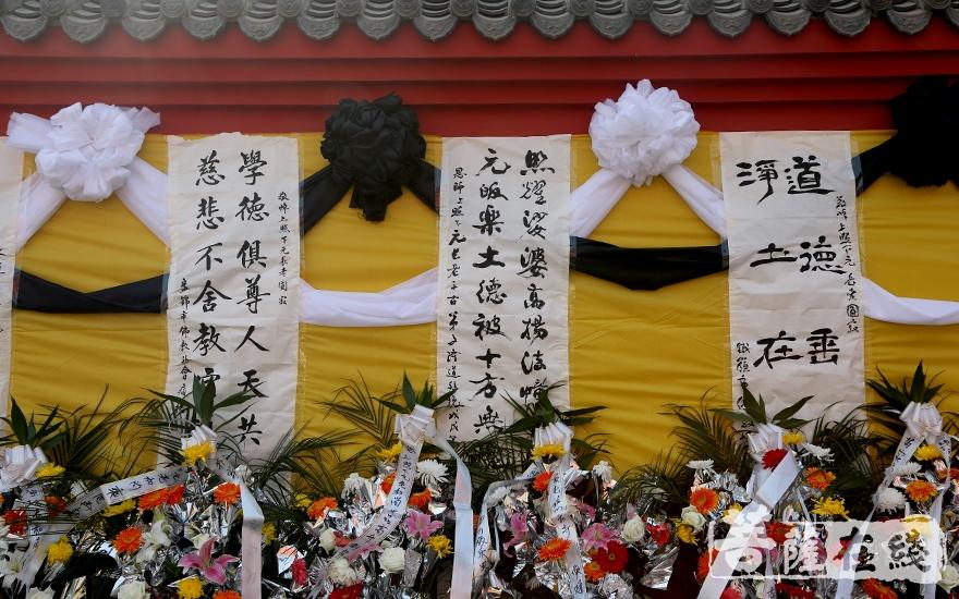 盘锦市佛教协会敬献挽联(图片来源:菩萨在线 摄影:妙静)