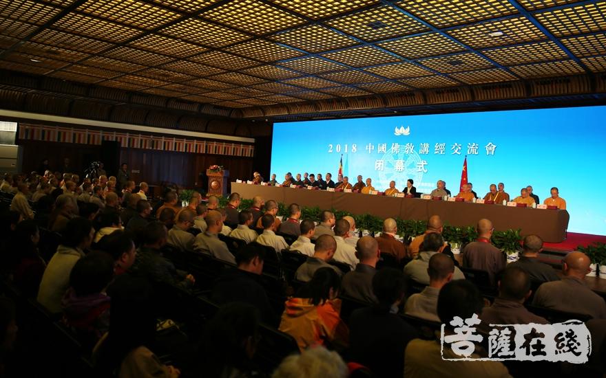 500余人出席闭幕式(图片来源:菩萨在线 摄影:妙雨)
