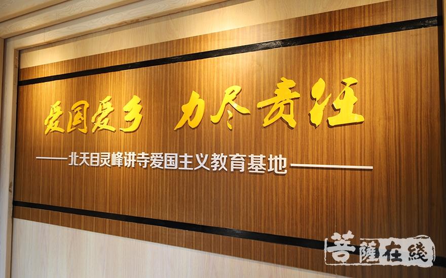 灵峰讲寺爱国主义教育基地(图片来源:菩萨在线 摄影:妙言)