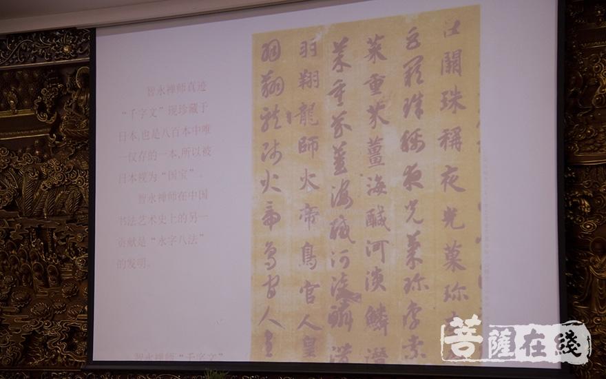智永禅师真迹(图片来源:菩萨在线 摄影:妙清)