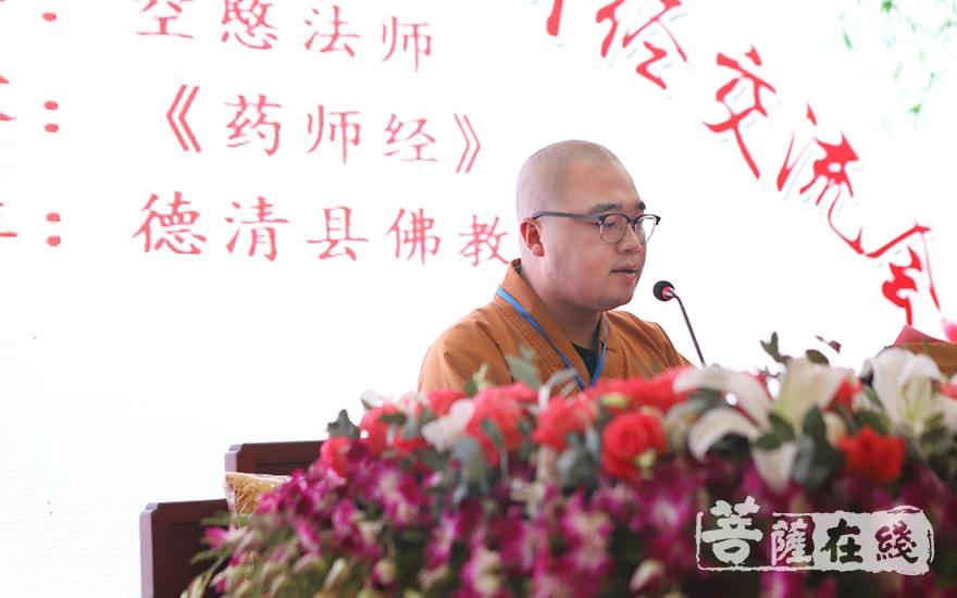 德清县佛教协会空愍法师演说妙法(图片来源:菩萨在线 摄影:妙言)