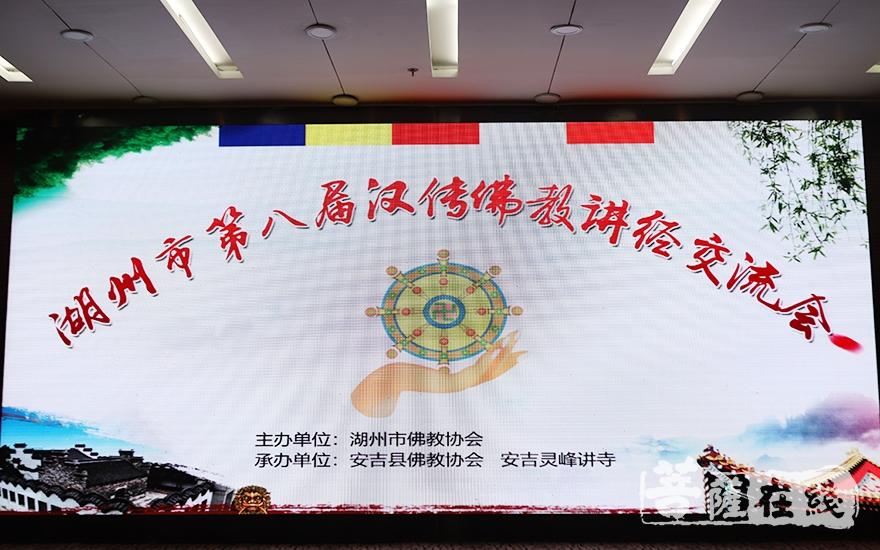 湖州市第八届汉传佛教讲经交流会于湖州市安吉县举办(图片来源:菩萨在线 摄影:妙言)