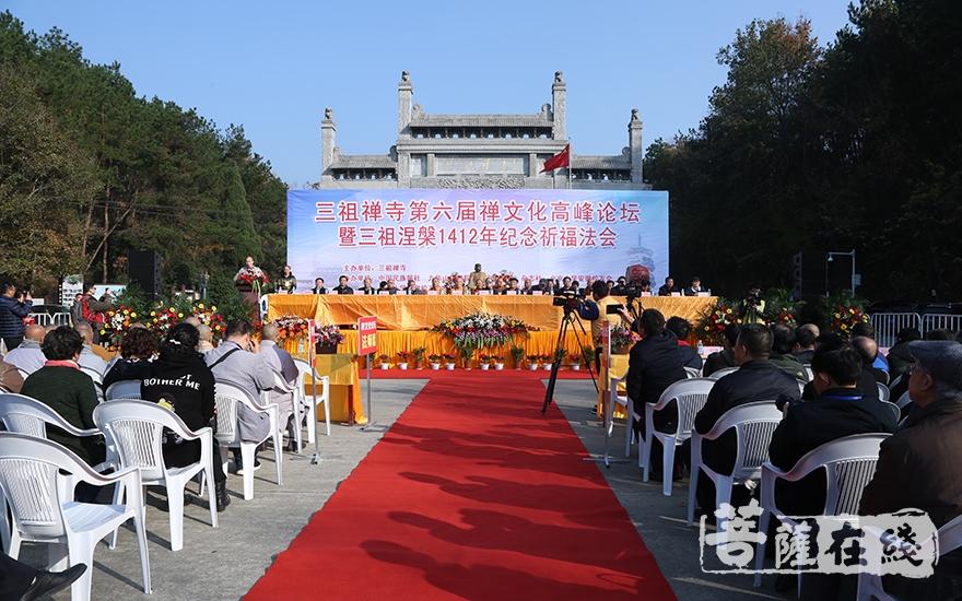 第六届禅文化论坛开幕式暨三祖涅槃1412周年纪念祈福法会(图片来源:菩萨在线 摄影:妙静)