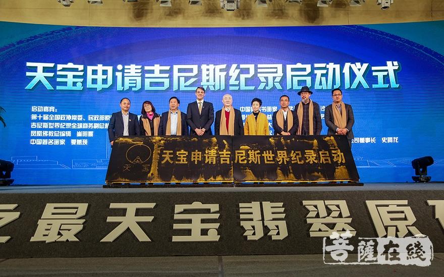 天宝申请吉尼斯世界纪录仪式启动(图片来源:菩萨在线 摄影:果仁)