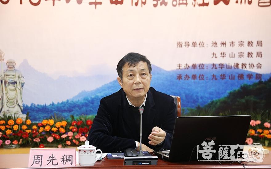 中国科学技术大学教授周先稠作《礼乐人生解读》讲座(图片来源:菩萨在线 摄影:妙月)