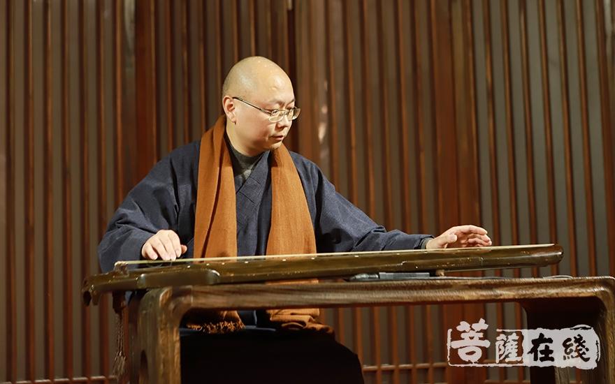 念顺法师演奏《静观吟》(图片来源:菩萨在线 摄影:慧恒)