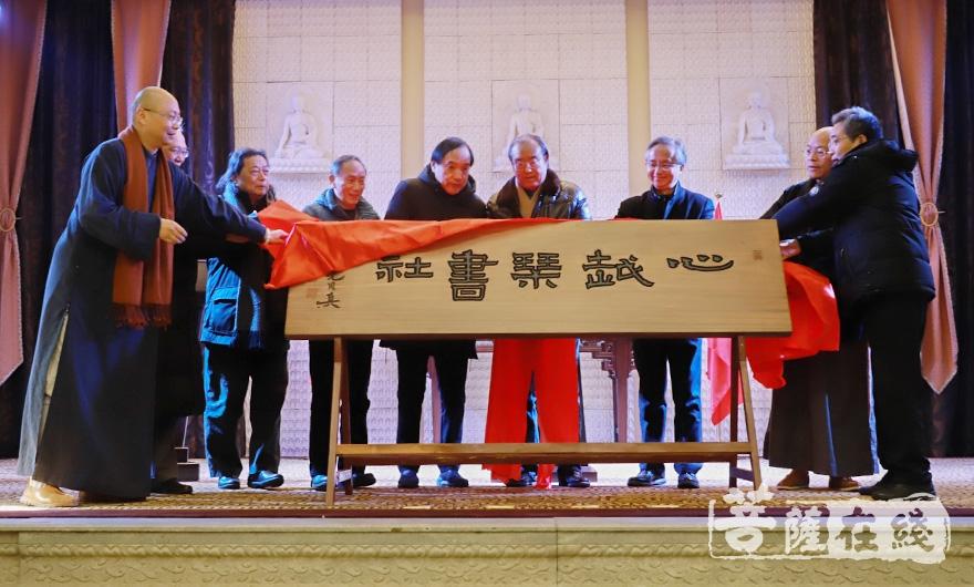 领导嘉宾为心越琴书社揭牌(图片来源:菩萨在线 摄影:慧恒)
