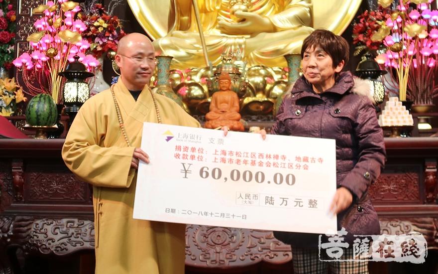 悟端法师向松江区老年基金分会捐赠6万元(图片来源:菩萨在线 摄影:妙月)