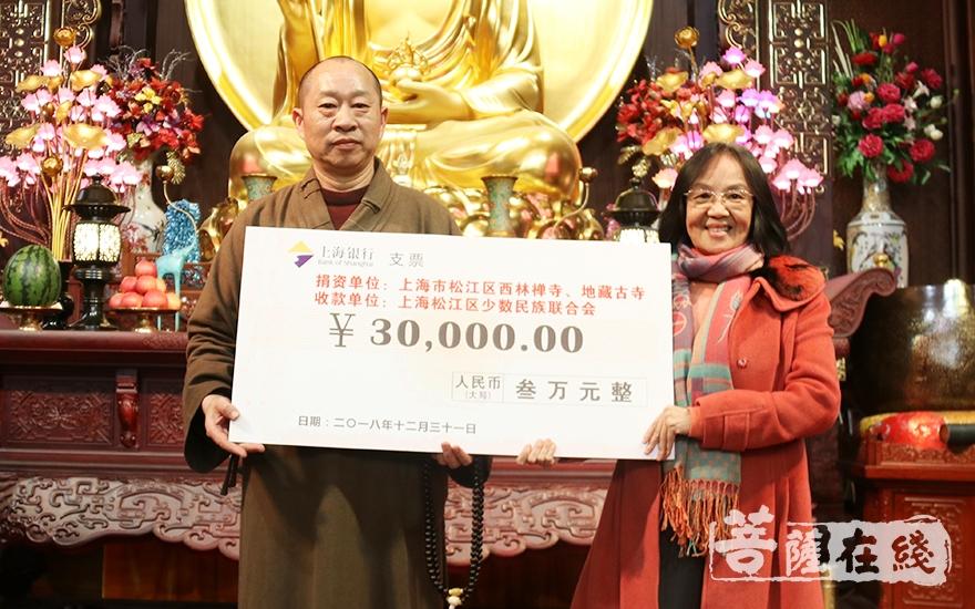 昌松法师向松江区少数民族联合会捐赠3万元(图片来源:菩萨在线 摄影:妙月)