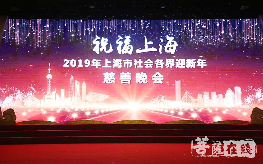 """""""祝福上海——2019上海市社会各界迎新年慈善晚会""""(图片来源:菩萨在线 摄影:妙清)"""