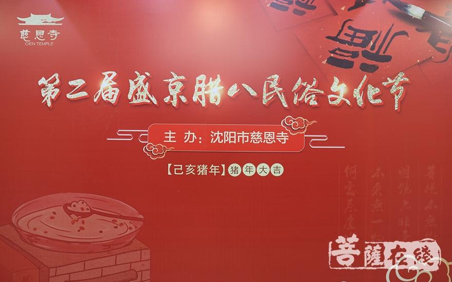 第二届盛京腊八民俗文化节(图片来源:菩萨在线 摄影:妙月)