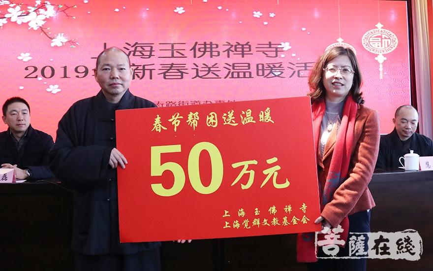 玉佛禅寺、上海觉群文教基金会向长寿路街道捐赠50万元(图片来源:菩萨在线 摄影:妙月)