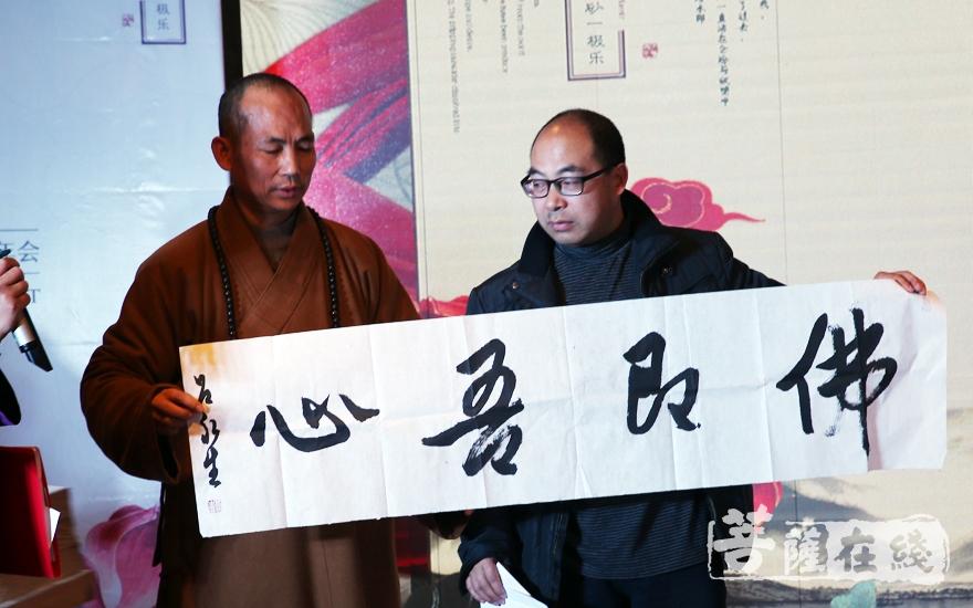 吕永生博士为护国寺赠送墨宝《佛即吾心》(图片来源:菩萨在线 摄影:妙雨)