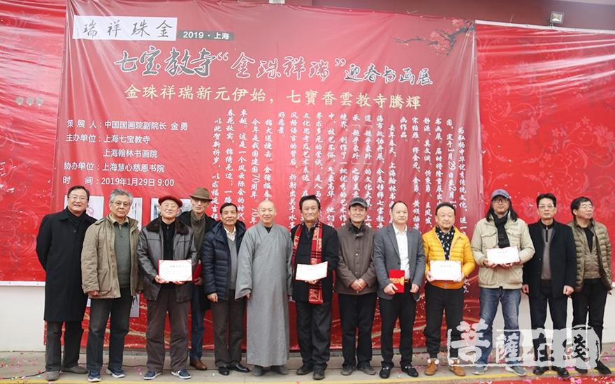慧平大和尚向书画家颁发收藏证书(图片来源:菩萨在线 摄影:妙月)