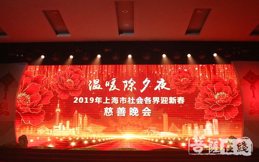 温暖除夕夜2019上海社会各界迎新春慈善晚会(图片来源:菩萨在线 摄影:妙月)