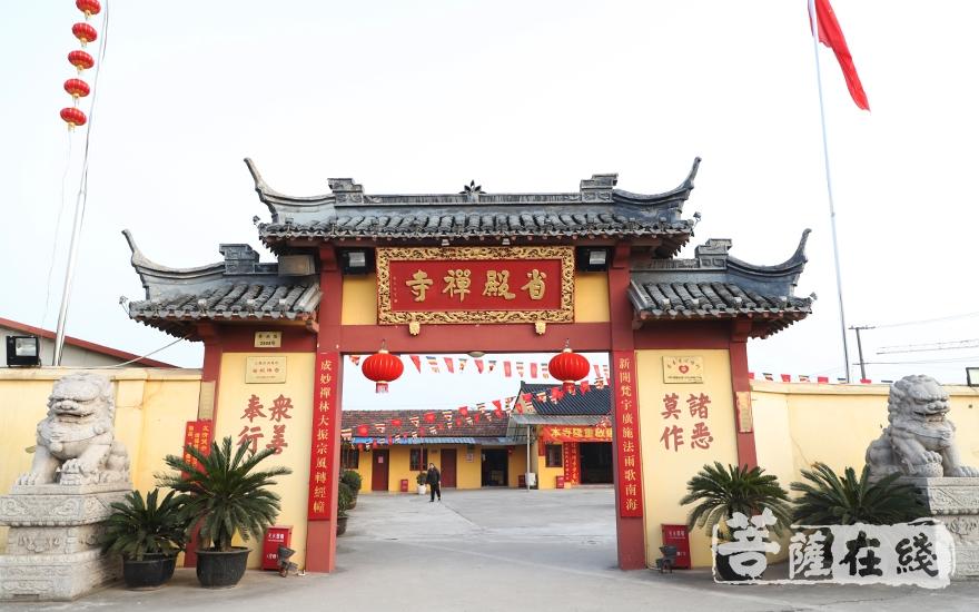 上海省殿禅寺举行迎新年祈福吉祥法会(图片来源:菩萨在线 摄影:妙言)