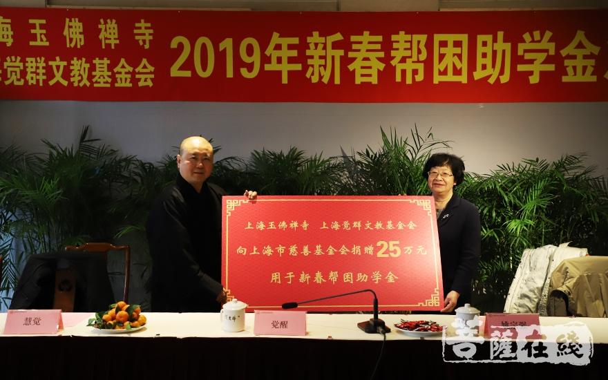 上海玉佛禅寺、上海觉群文教基金会向上海市慈善基金会捐赠25万元(图片来源:菩萨在线 摄影:妙言)