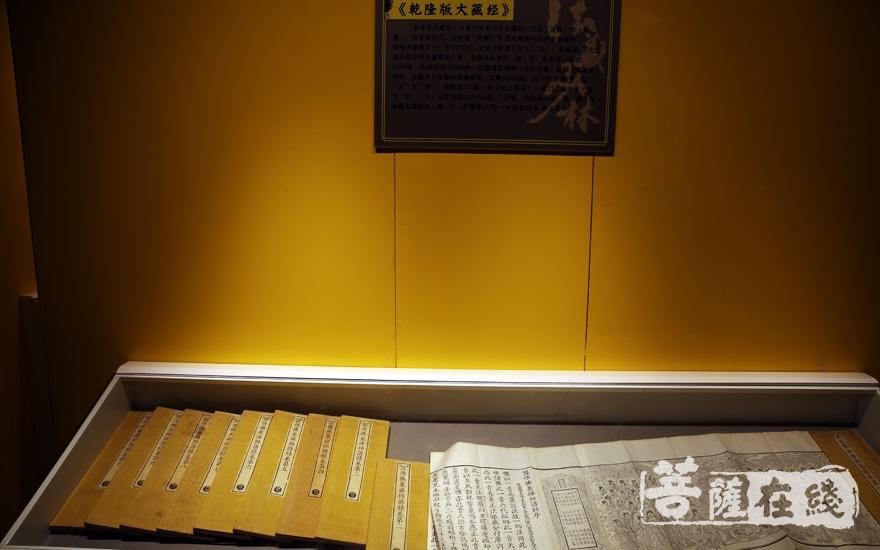 《乾隆版大藏经》(图片来源:菩萨在线 摄影:妙雨)