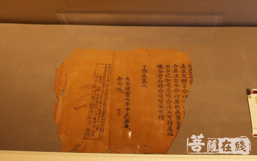 中国第一部刻本大藏经《开宝藏》于此次展出首次亮相(图片来源:菩萨在线 摄影:妙雨)