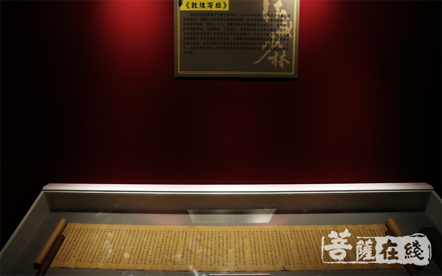 《敦煌写经》(图片来源:菩萨在线 摄影:妙雨)
