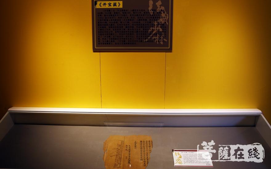 《开宝藏》(图片来源:菩萨在线 摄影:妙雨)