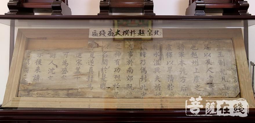 北宋赵抃撰大庙残匾(图片来源:菩萨在线 摄影:妙月)