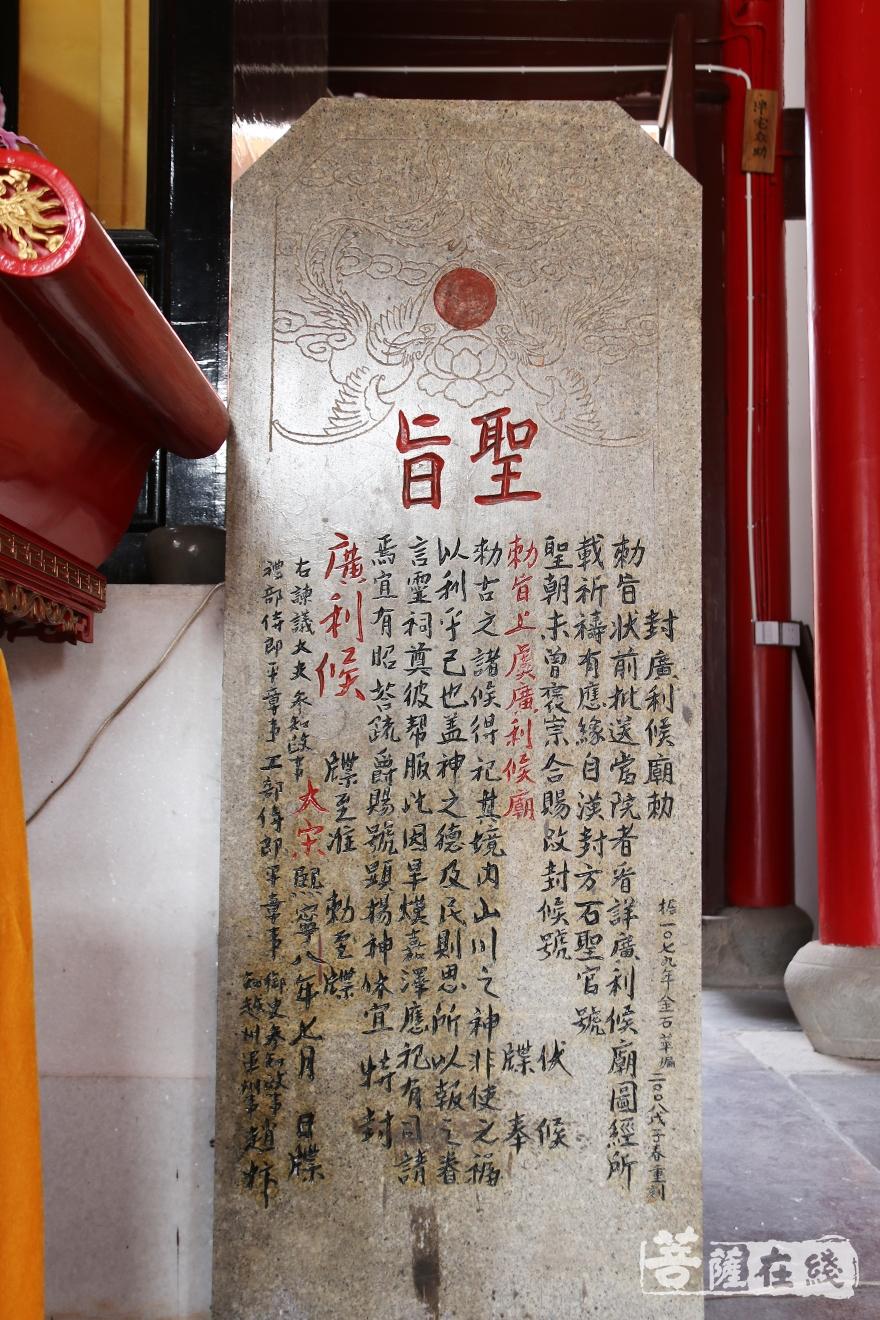 圣旨碑(图片来源:菩萨在线 摄影:妙澄)
